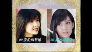 getlinkyoutube.com-Celebrities now and then - 香港明星 - 當時和現在