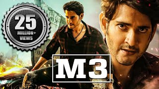 M3 (2016) Full Hindi Dubbed Movie | Mahesh Babu New Movies in Hindi Dubbed Full Length