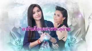 getlinkyoutube.com-ลูกทุ่งคู่ฮิต ต่าย อรทัย-ตั๊กแตน ชลดา Scoop
