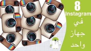 getlinkyoutube.com-كيفيه تحميل 8 برامج instagram بدون رووت