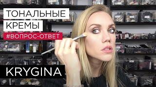 Елена Крыгина вопрос-ответ