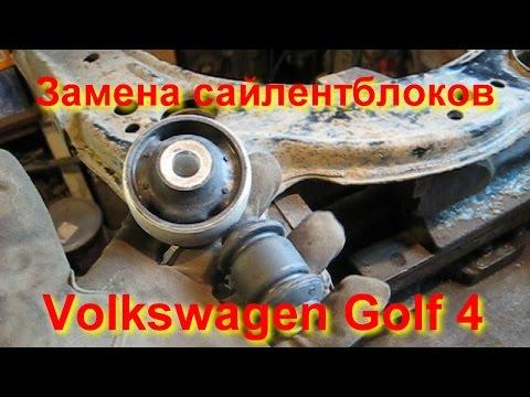 Замена сайлентблоков передних рычагов  Volkswagen Golf 4