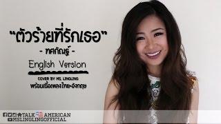 getlinkyoutube.com-ตัวร้ายที่รักเธอ - ทศกัณฐ์  - ENGLISH เวอร์ชั่น [COVER] - by Ms.LingLing