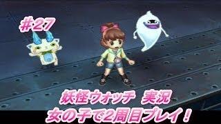 getlinkyoutube.com-妖怪ウォッチ実況 女の子で2周目プレイ♯27