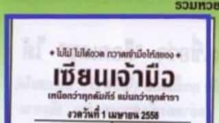 getlinkyoutube.com-เลขเด็ดงวดนี้ หวยซองเซียนเจ้ามือ 1/04/58