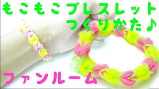 getlinkyoutube.com-ファンルームで超簡単!もこもこかわいいブレスレットのつくりかた!