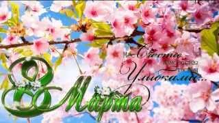 Футаж 8 марта мое счастье измеряется твоими улыбками / footage spring