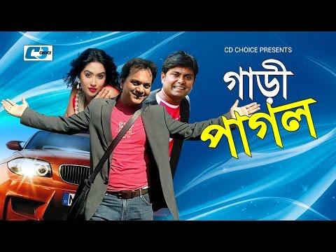 Gari Pagol | Bangla Comedy Natok | Mir Sabbir | Jakia Bari Momo | Arfan | Milon Vottacharjo