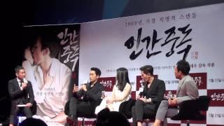 "getlinkyoutube.com-""송승헌 엉덩이가 훨씬 예쁘다."" 신동엽 '19금' 영화 인간중독 토크쇼 쇼케이스"