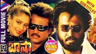Basha Telugu Full Movie   Rajinikanth   Nagma   Raghuvaran   Monday Prime Video   Telugu FilmNagar