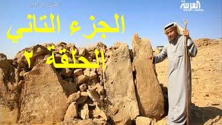 """على خطى العرب الجزء التاني الحلقة التانية """"2"""""""