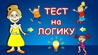 getlinkyoutube.com-ТЕСТ на ЛОГИКУ !!! Тесты для детей от бабушки Шошо