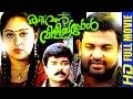 Malayalam Full Movie New Releases  Kattu Vannu Vilichappol - Malayalam Classic Full Movie [HD]