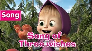 getlinkyoutube.com-Masha and The Bear - Song of Three wishes (Gone Fishing!)