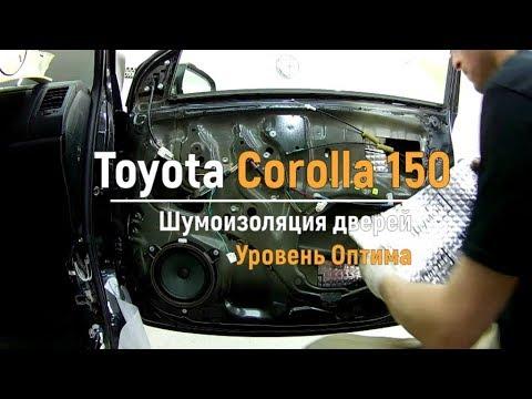 Шумоизоляция дверей Toyota Corolla 150 в уровне Оптима. АвтоШум.