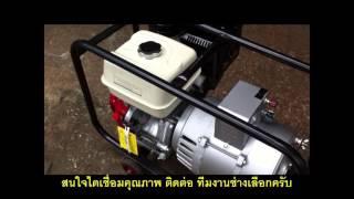 getlinkyoutube.com-เครื่องปั่นไฟพร้อมเชื่อม (หรือไดอ๊อก) แตกต่างจากเครื่องปั่นไฟธรรมดาอย่างไร