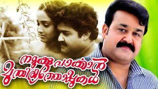 getlinkyoutube.com-Malayalam Full Movie | Namukku Parkkan Munthiri Thoppukal | Mohanlal & Shari | Romantic Movie