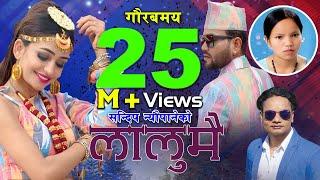 New Nepali Lok Dohori Song 2075   Lalumai   Bishnu Majhi & Sandip Neupane   Ft. Shristi Khadka