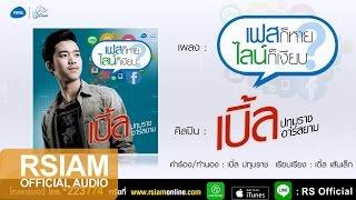 getlinkyoutube.com-[Official Audio] เฟสก็หายไลน์ก็เงียบ : เบิ้ล ปทุมราช อาร์ สยาม