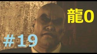 getlinkyoutube.com-【龍が如く0実況】真島の壮絶過去!! 第4章『極道の証明』 yakuza0 #19