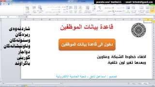getlinkyoutube.com-عمل واجهة في اكسل
