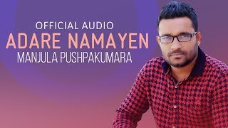 getlinkyoutube.com-Adare Namayen Official Audio - Manjula Pushpakumara