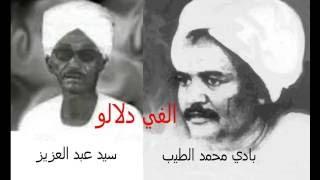 getlinkyoutube.com-الفي دلالو الشاعر سيد عبد العزيز و الكروان بادي محمد الطيب