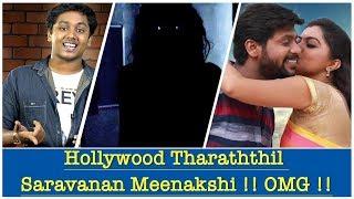 Hollywood Tharaththil  Saravanan Meenakshi !! OMG !! | TV Potti | Black Sheep