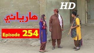 Hareyani Ep 254  Sindh TV Soap Serial    3 7 2018   HD1080p  SindhTVHD Drama
