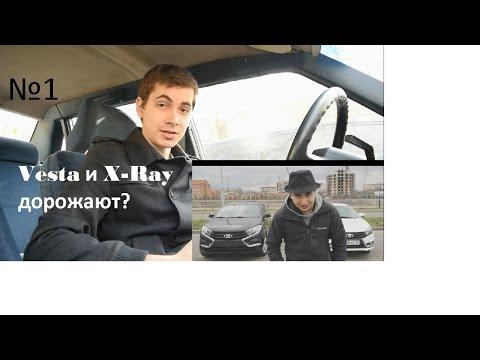 Автохроника №1. АвтоВАЗ повышает цены на Весту!