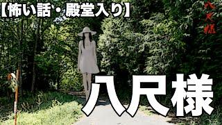 getlinkyoutube.com-【怖い話】八尺様【殿堂入り・完全版】