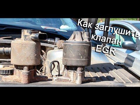 Как заглушить клапан EGR