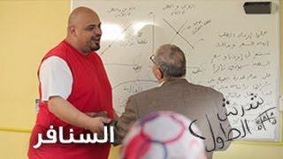 getlinkyoutube.com-شرش الطول (2.4) - السنافر