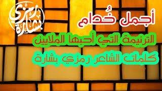 getlinkyoutube.com-أجمل خدام إهداء إلى الرعاة الأمناء