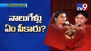 Hoda Kosam : Debate on AP Special Status - Vijayawada - TV9