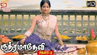 getlinkyoutube.com-Rudhramadevi Tamil Movie | Part 2 | Ulka realises she is a girl | Prakash Raj | Anushka | Ilayaraja