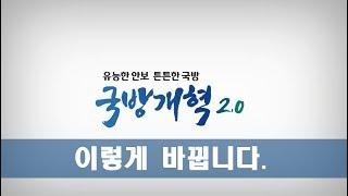 국방개혁 2.0, 이렇게 바뀝니다 대표 이미지