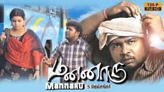 new tamil full movie 2016 | mannaru tamil movie | Tamil Comedy Film Latest 2016