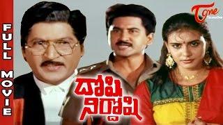 getlinkyoutube.com-Doshi Nirdoshi Telugu Full Length Movie   Suman, Lijja, Sobhan Babu   #TeluguFullMovies