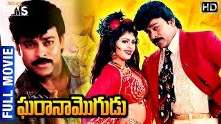 getlinkyoutube.com-Gharana Mogudu Telugu Full Movie | Chiranjeevi | Nagma | Raghavendra Rao | Keeravani | Indian Films