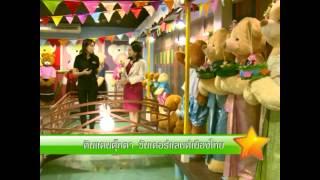 ธุรกิจติดดาว-สุนทรีแลนด์แดนตุ๊กตา