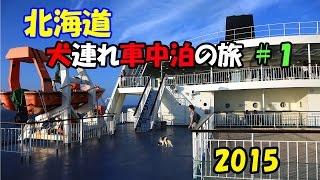 getlinkyoutube.com-北海道 犬連れ車中泊の旅 2015夏 #1 北の大地へ!