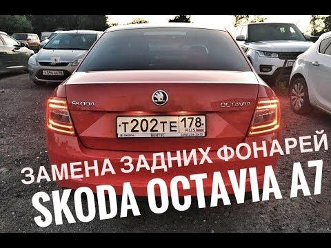 Замена задних фонарей Шкода Октавия А7. Skoda Octavia A7