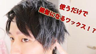 getlinkyoutube.com-【話題】 染めないで銀髪にできるワックスを徹底分析!