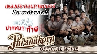 getlinkyoutube.com-มอ6/5 ปากหมาท้าผี 3 MV.Follow Me OST. Make Me Shudder 3 (Official Phranakornfilm)