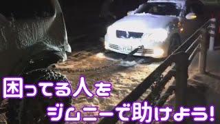 getlinkyoutube.com-ジムニーに乗って雪で困ってる人を救助!ジムニー万能なんだぞ!(Suzuki Samurai Fail offroad extreme) ジムニーシリーズ Vol.54