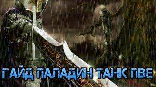 getlinkyoutube.com-Гайд на Паладина танк/дд, Невервинтер М9
