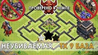 getlinkyoutube.com-Clash of Сlans - Лучшая ТХ 9 база для фарма [Анти 2-3 звезды] + РЕПЛЕИ