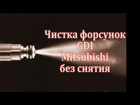 Чистка форсунок GDI без снятия! версия 2
