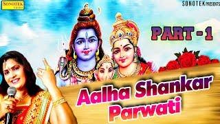 getlinkyoutube.com-Aalha Shankar Parwati Daksh Katha Sanjo Baghel P1
